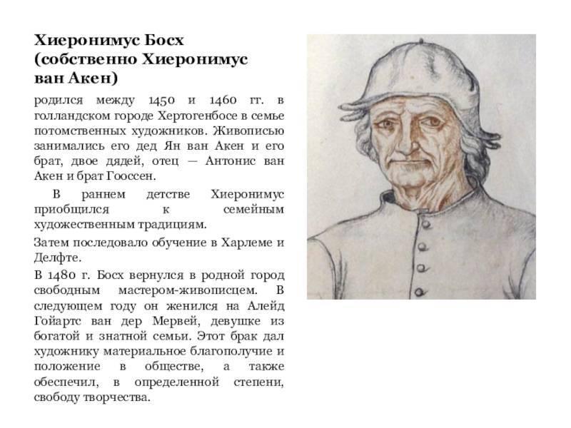 Босх (Ван Акен), Хиеронимус