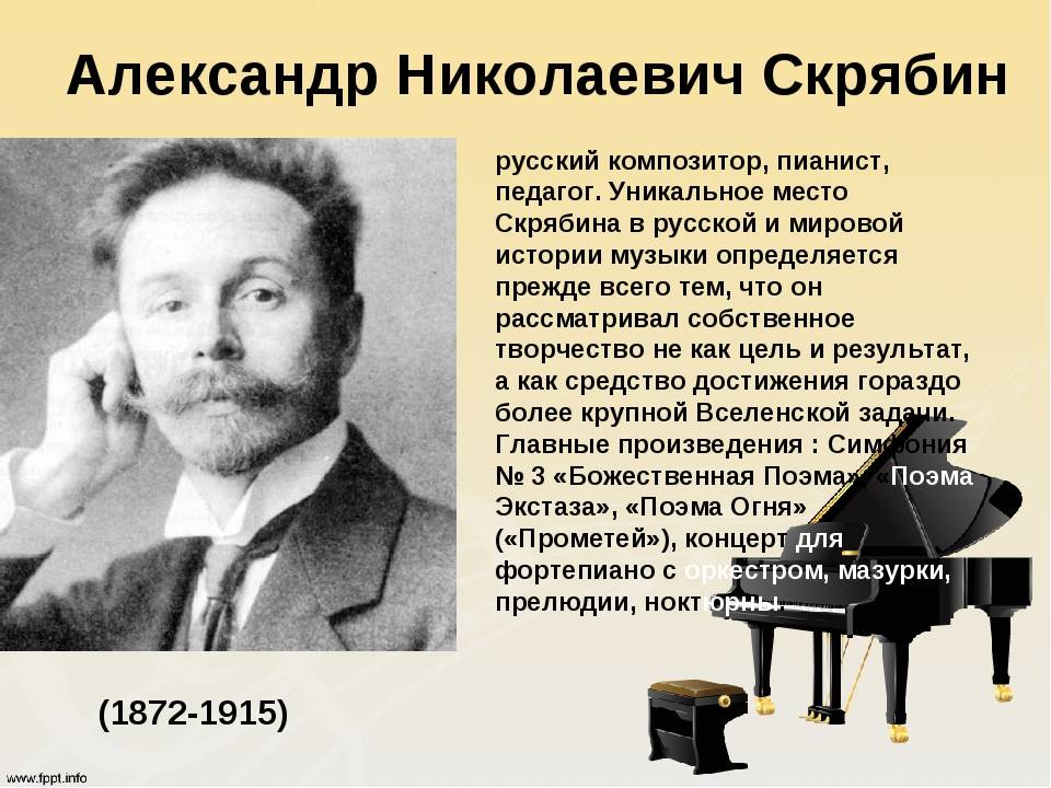 Зарубежные и русские композиторы 18-го, 19-го и 20-го века