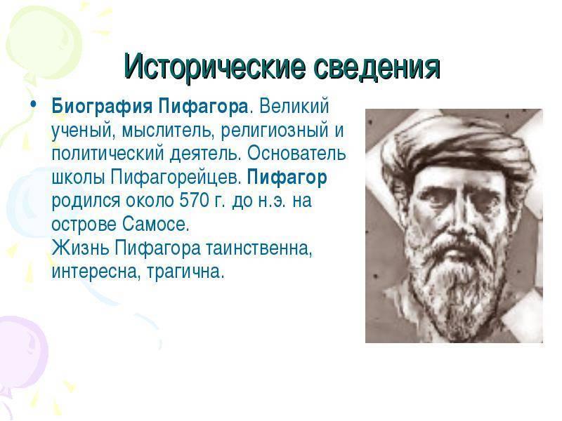 Биография пифагора кратко и интересно. краткая биография   интересные факты