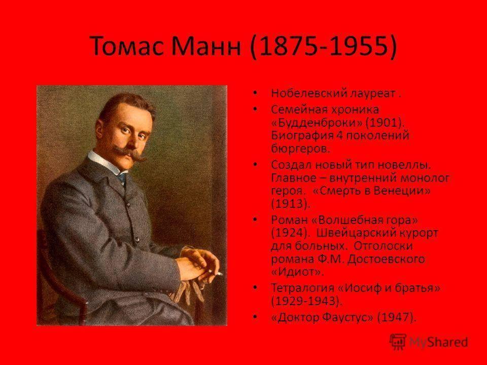 Томас манн википедия