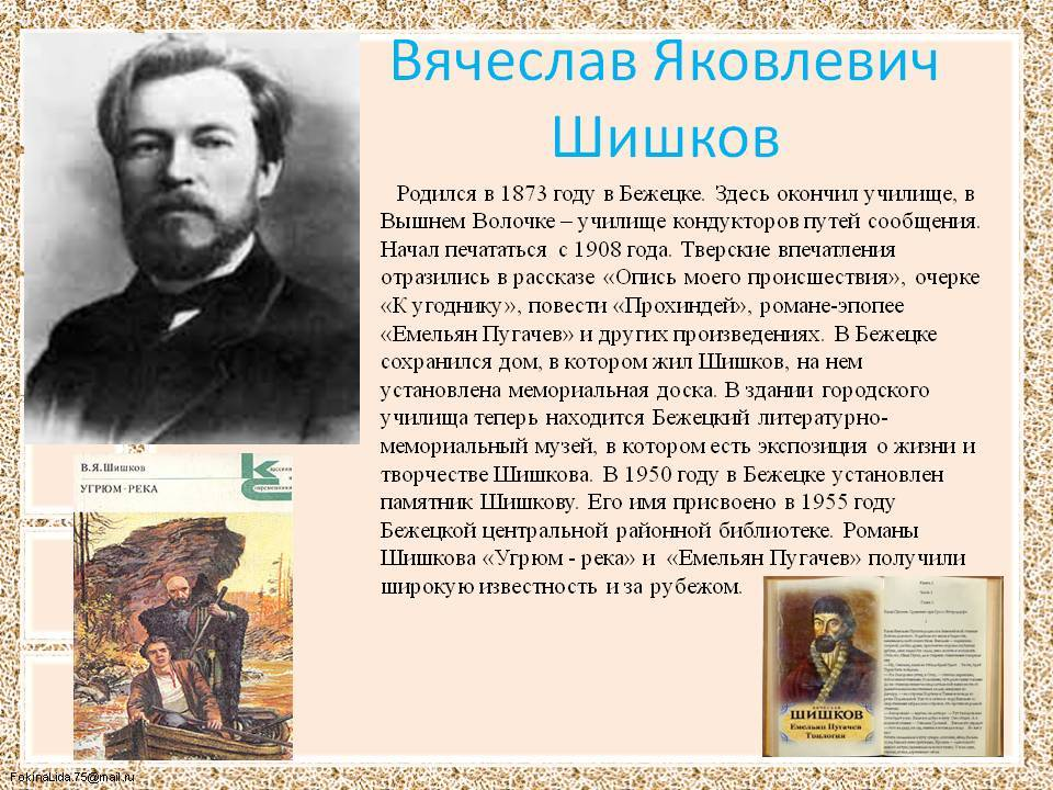 Вячеслав яковлевич шишков - вики