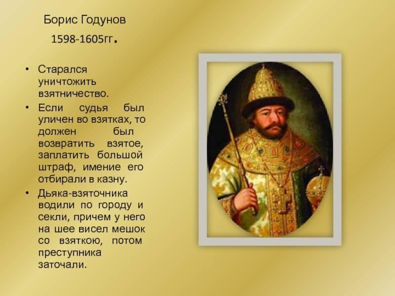 Семь недель царствования фёдора годунова: историческая правда россии от рвио - история россии