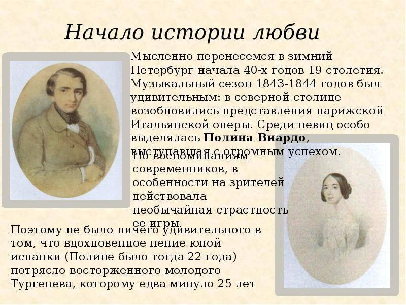 Иван тургенев: интересная и краткая биография писателя