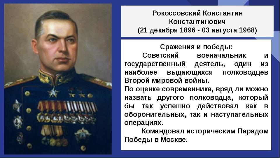 Какие мифы преследовали маршала рокоссовского всю жизнь?   биографии   школажизни.ру