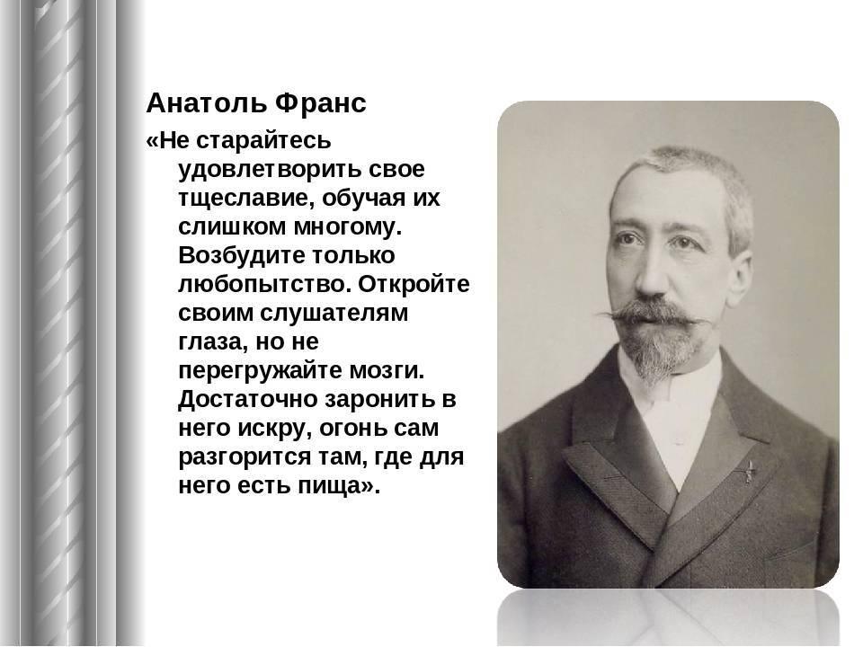 Анатоль франс - биография, информация, личная жизнь