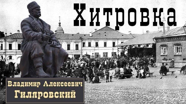 Биография Владимира Гиляровского