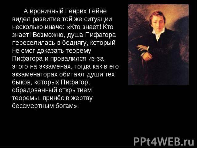 Генрих гейне: биография и творчество :: syl.ru