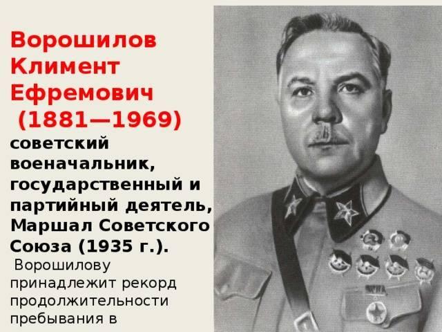 Климент ворошилов - биография, информация, личная жизнь, фото, видео