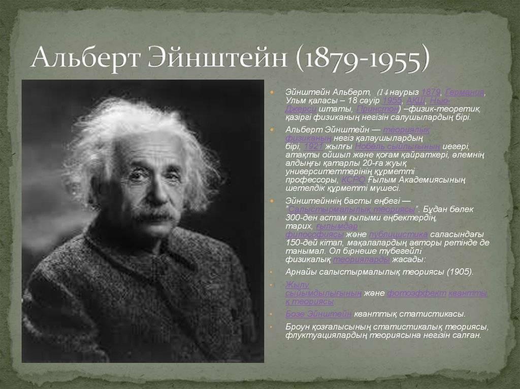 Краткая биография альберта эйнштейна. фото и интересные факты :: syl.ru