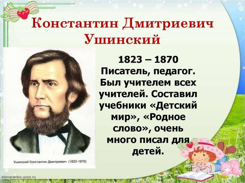 Ушинский, константин дмитриевич — википедия. что такое ушинский, константин дмитриевич