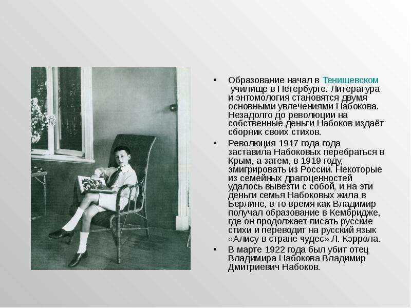 Биография Владимира Набокова
