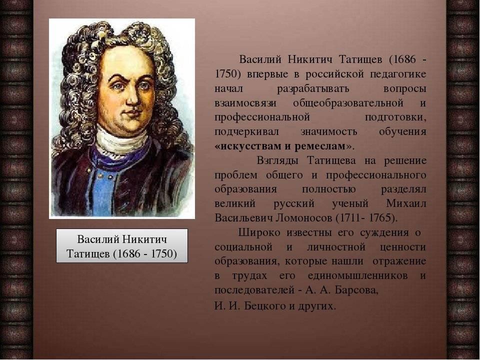 В.н. татищев – основоположник исторической науки в россии   история российской империи