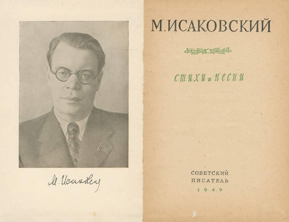 Краткая биография михаила исаковского
