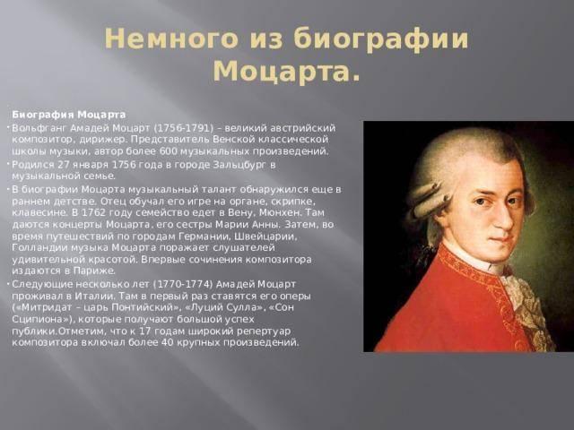Вольфганг амадей моцарт (wolfgang amadeus mozart) | belcanto.ru