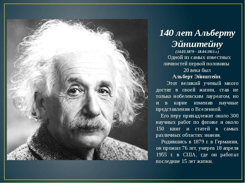 Биография альберта эйнштейна: краткая история жизни физика и влияние на мировую науку