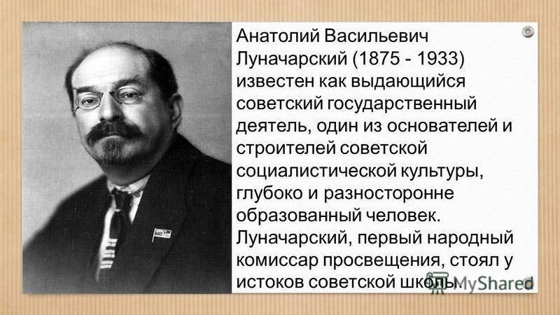 Луначарский, анатолий васильевич — википедия
