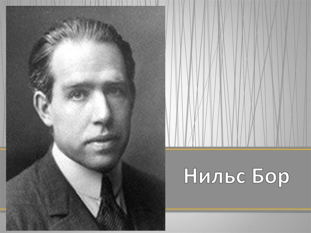 Нильс бор — биография физика | исторический документ