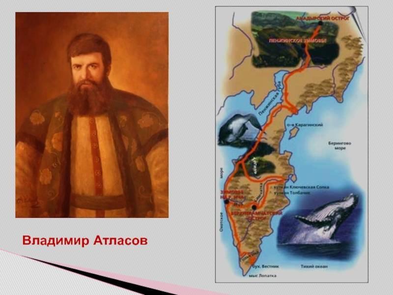 Атласов, владимир васильевич — википедия. что такое атласов, владимир васильевич