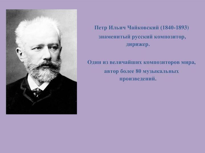 Отчего умер чайковский? | colta.ru