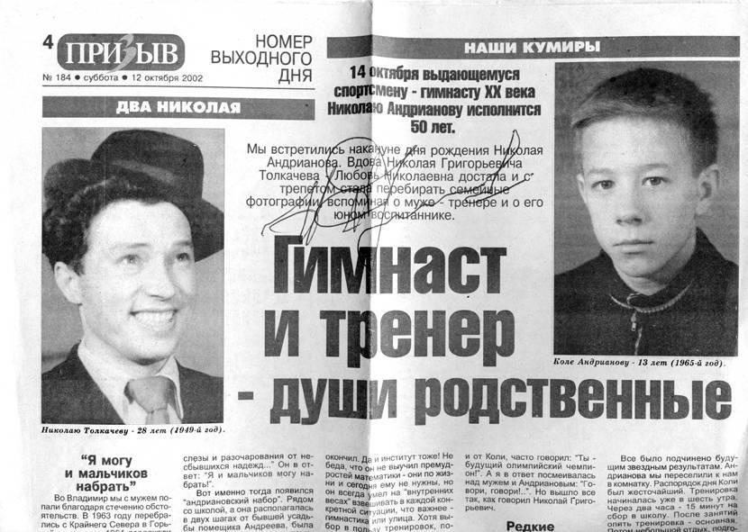 Андрианов, николай ефимович - вики