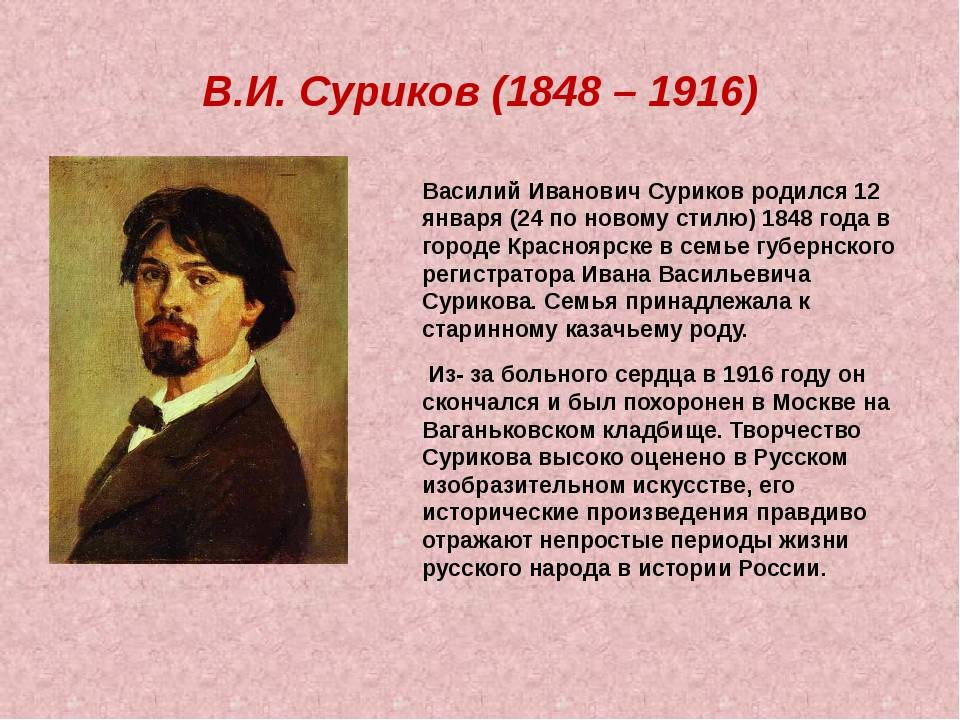 Василий суриков: биография, личная жизнь, фото и видео