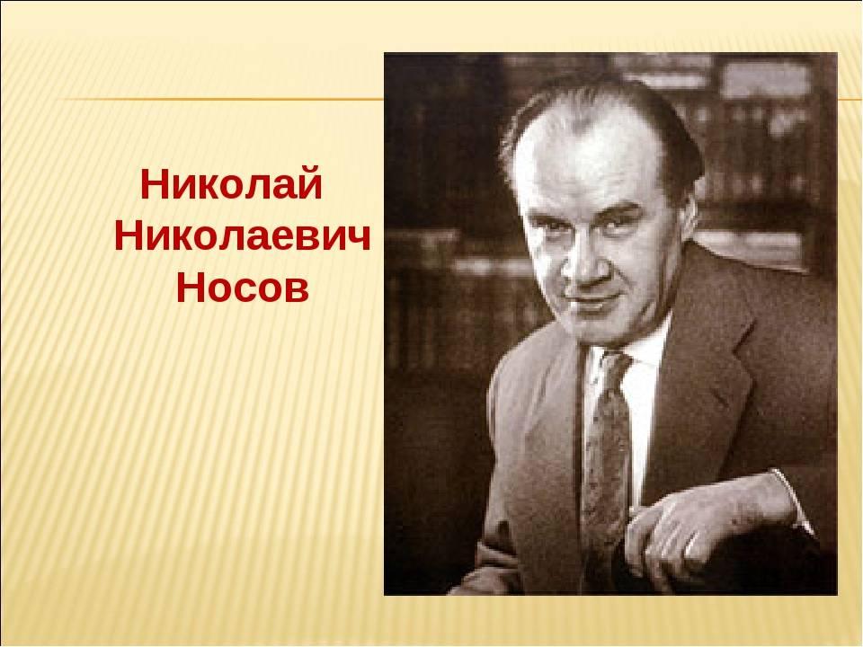Николай носов биография, произведения. николай николаевич носов родился 23 ноября 1908 года в киеве. жизнь и творчество николая носова. — презентация
