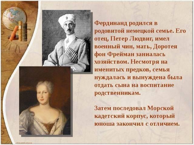 Биография Фердинанда Врангеля