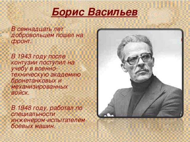 Васильев, борис львович