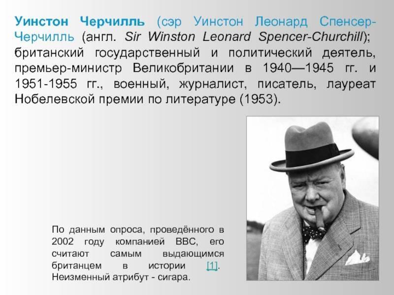 Уинстон черчилль - биография, личная жизнь, фото