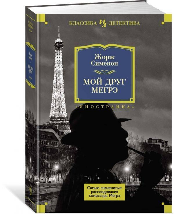 Жорж сименон – биография, фото, личная жизнь, книги, экранизации   биографии
