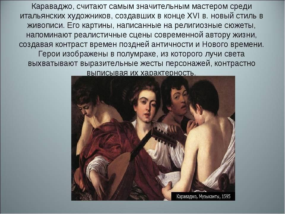 Караваджо, биография гения живописи