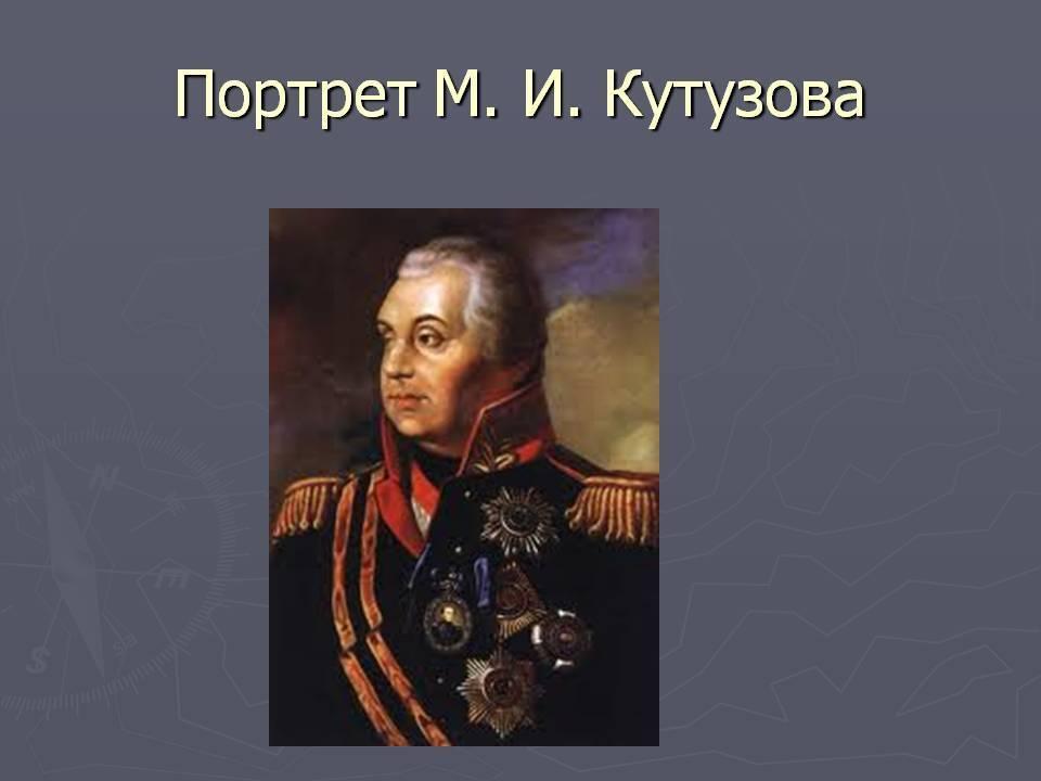 Краткая биография кутузова михаила илларионовича   краткие биографии