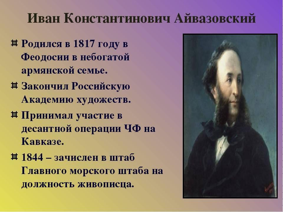 Theperson: иван константинович айвазовский, биография, творчество