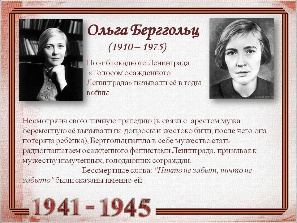 Ольга берггольц – биография, кратко, самое важное
