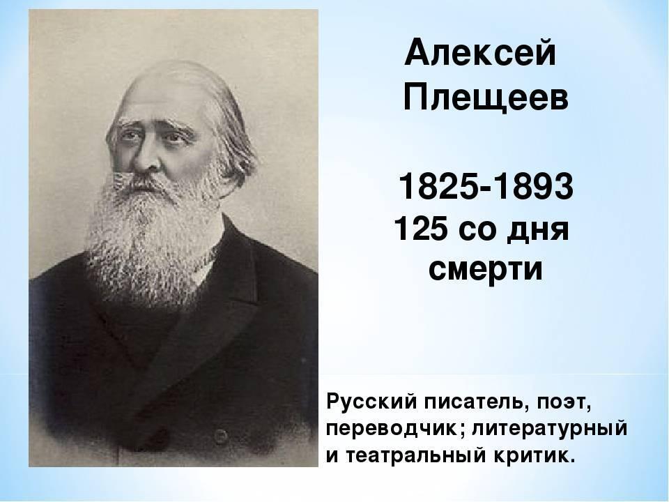 Доклад плещеева алексея николаевича  5 класс сообщение
