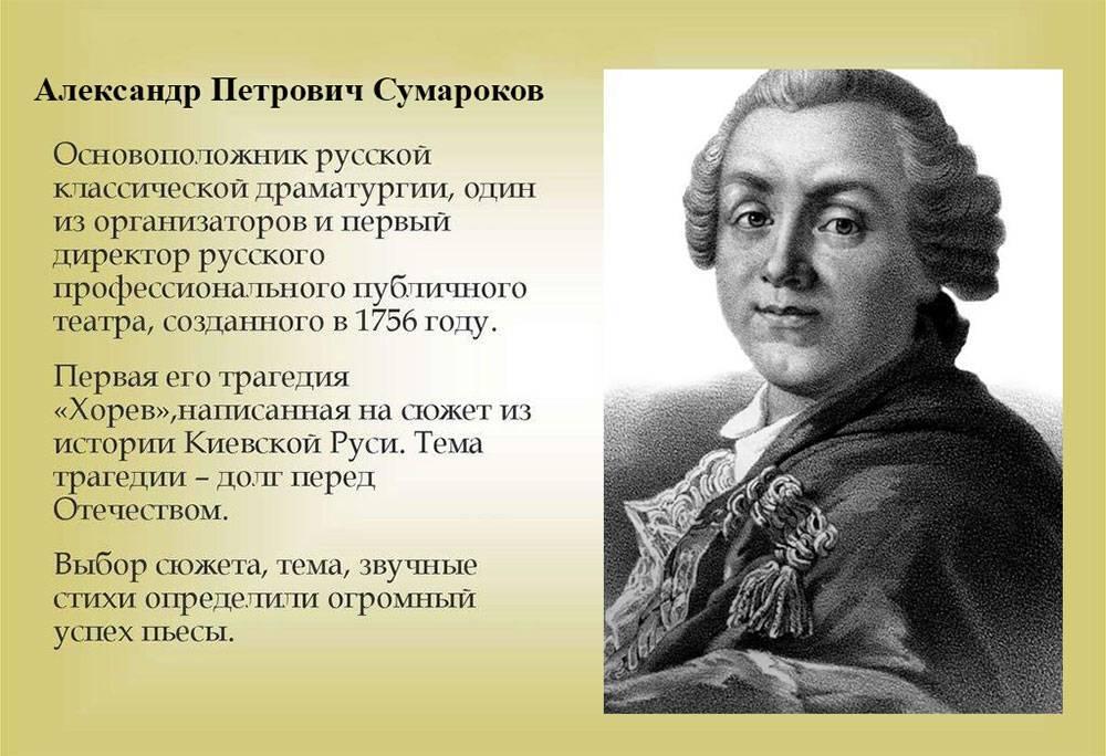 Александр петрович сумароков: биография, творчество и личная жизнь