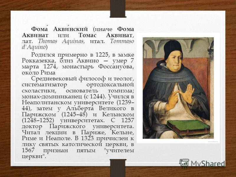 Святой фома аквинский биография