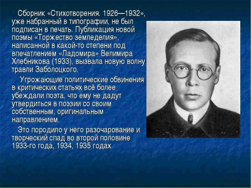 Николай заболоцкий википедия
