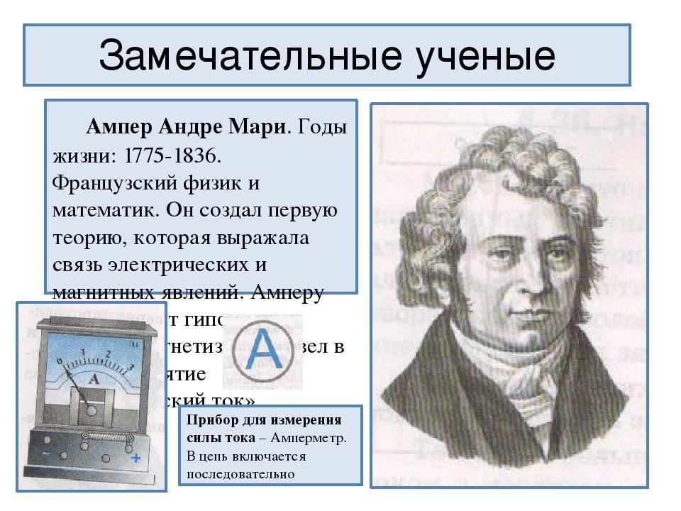 Андре-мари ампер: биография, вклад в науку