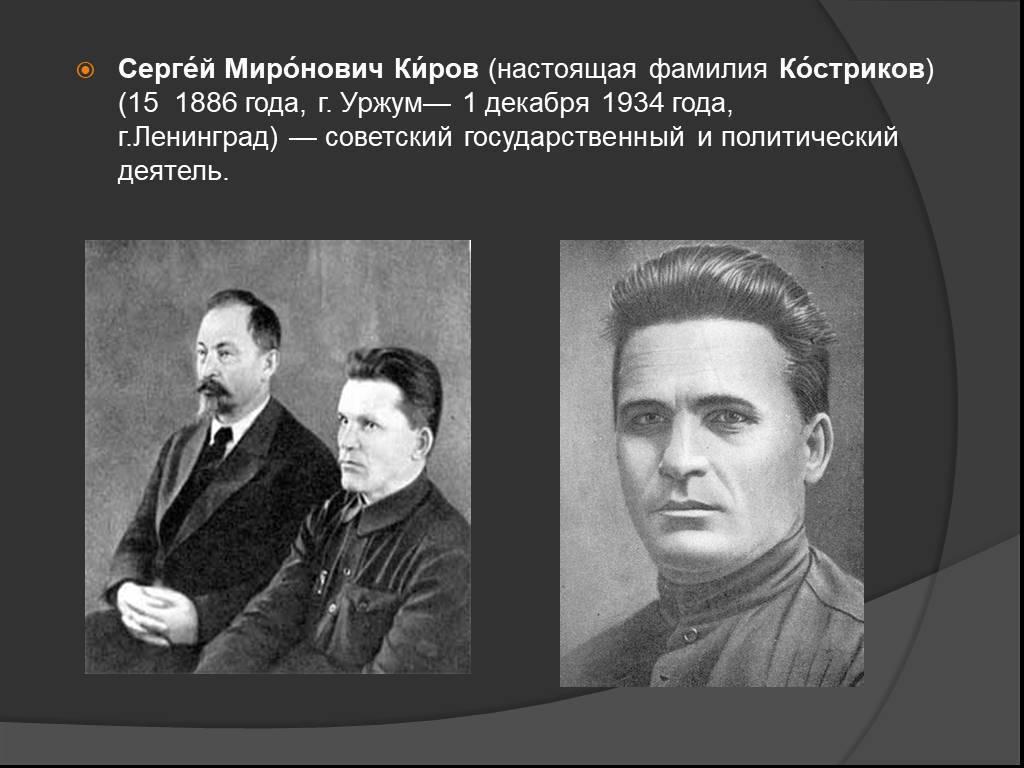 Сергей миронович киров - вики