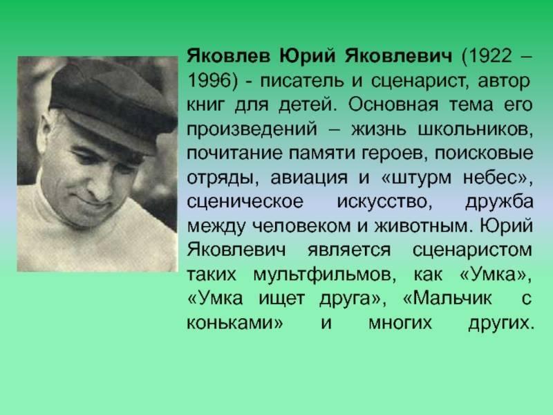 Жены юрия яковлева - фото всех жен, биография, дети, внуки актера