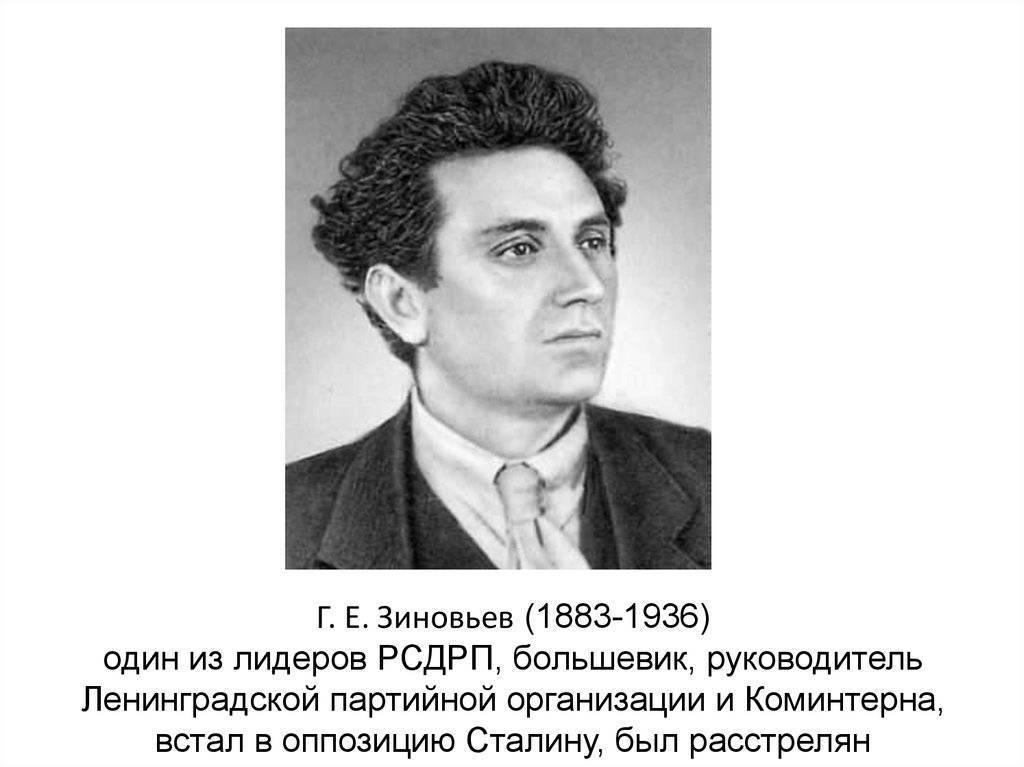 Зиновьев, григорий евсеевич — википедия. что такое зиновьев, григорий евсеевич
