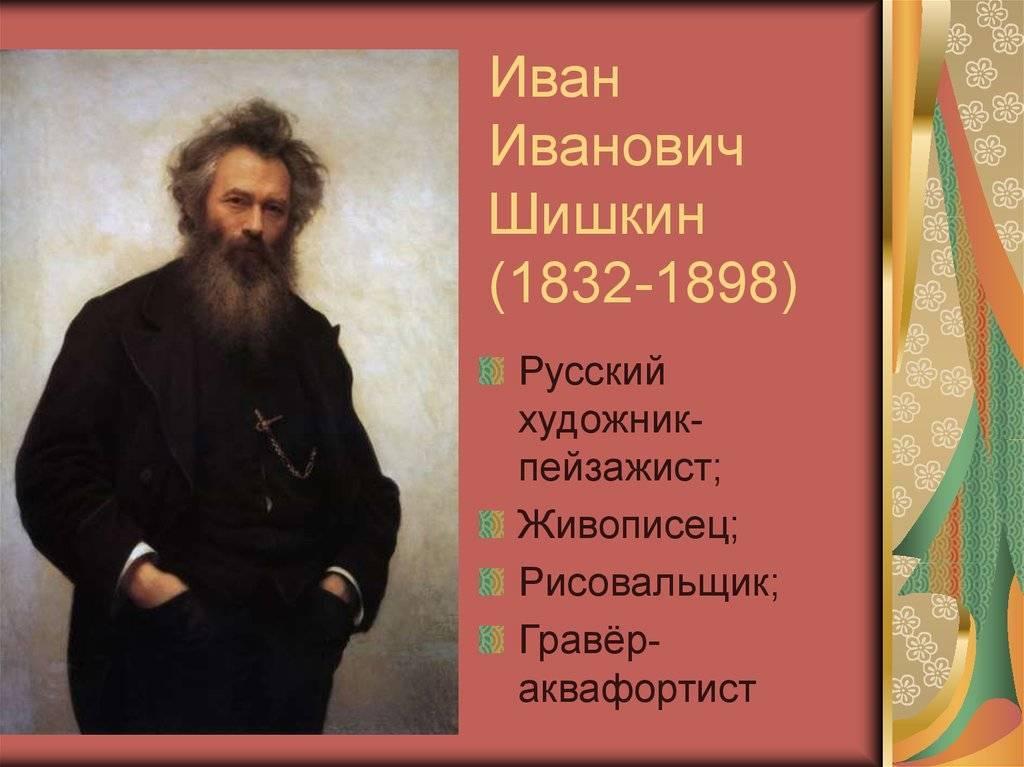 Самые известные картины ивана ивановича шишкина с названиями — «лермонтов»