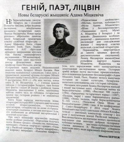 Биография адама мицкевича