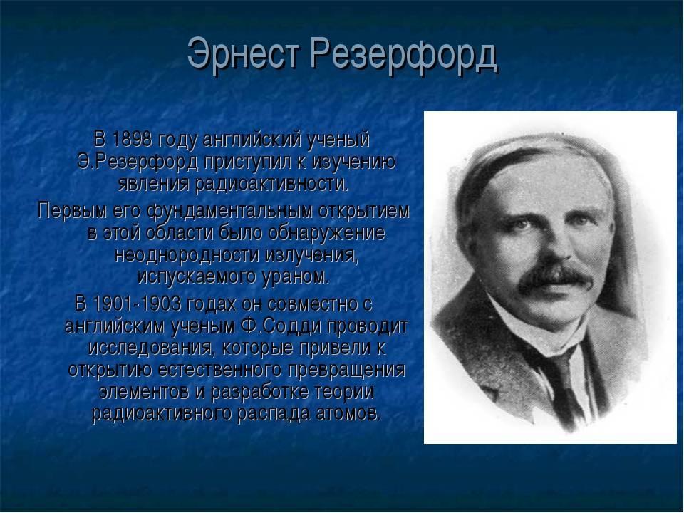 Резерфорд эрнест - биография, новости, фото, дата рождения, пресс-досье. персоналии глобалмск.ру.