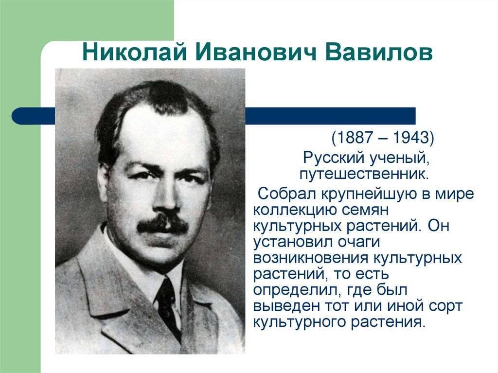 Вавилов николай иванович (1887) — открытый список
