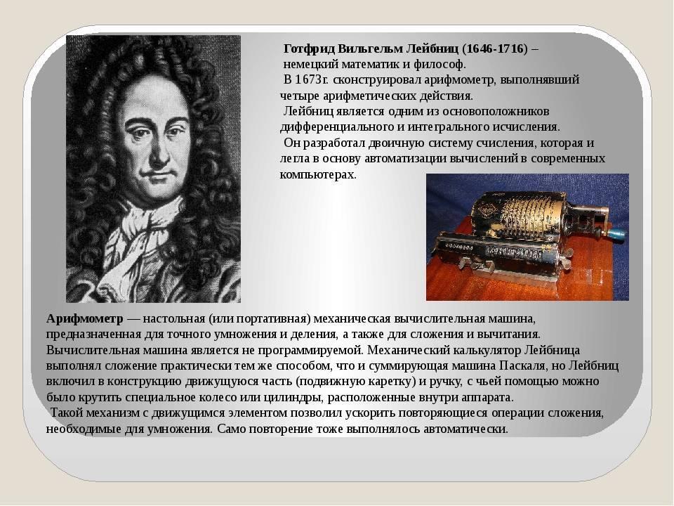 Готфрид вильгельм лейбниц — краткая биография