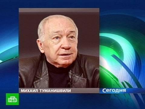 Туманишвили, михаил иванович — википедия. что такое туманишвили, михаил иванович