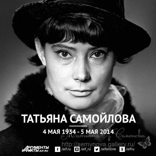 Татьяна самойлова