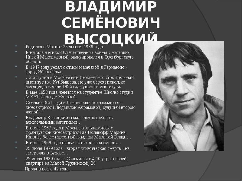 Краткая биография владимира высоцкого и его история успеха
